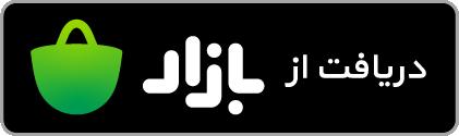 دانلود اپلیکیشن بلاگیکس از کافه بازار