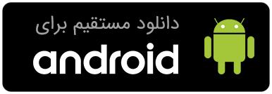 دانلود اپلیکیشن بلاگیکس با لینک مستقیم